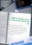 Al Kahfi 110